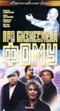 Pro biznesmena Fomu - movie with Igor Yasulovich.