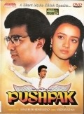 Pushpak - movie with Farida Jalal.