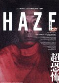 Haze film from Shinya Tsukamoto filmography.