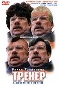 Mike Bassett: England Manager is the best movie in Pele filmography.