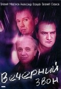 Vecherniy zvon - movie with Yevgeni Steblov.