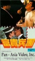 Fu gui bing tuan - movie with Sammo Hung.