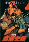 Pik lik sin fung is the best movie in Victor Hon filmography.