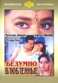 Prem Deewane - movie with Sachin.