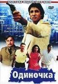 Akayla is the best movie in Aditya Pancholi filmography.