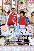 Sau sun nam nui film from Johnnie To filmography.