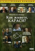Kak jivete, karasi? - movie with Leonid Kuravlyov.