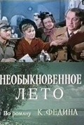 Neobyiknovennoe leto is the best movie in Nikolai Volkov Ml. filmography.