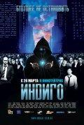 Indigo is the best movie in Artyom Tkachenko filmography.