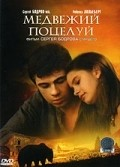 Medvejiy potseluy is the best movie in Sergei Bodrov Jr. filmography.