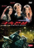 Lit feng chin che 2 gik chuk chuen suet is the best movie in Moses Chan filmography.
