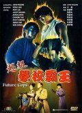 Chao ji xue xiao ba wang is the best movie in Richard Ng filmography.