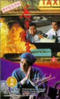 Gou yeung yi sang is the best movie in Danny Lee filmography.