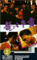 Long zhi zheng ba - movie with Roy Chiao.