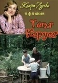 Tetya Marusya - movie with Rimma Markova.