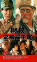 Cai shu zhi heng sao qian jun is the best movie in Fennie Yuen filmography.