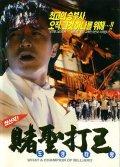 Long de chuan ren is the best movie in Ka-Yan Leung filmography.