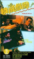 Qun long xi feng film from Sammo Hung filmography.
