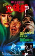 Gui meng jiao film from Sammo Hung filmography.
