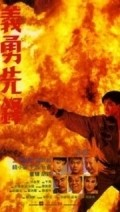 Shen tan fu zi bing - movie with Sammo Hung.