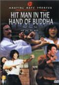Jie dao sha ren is the best movie in Mei Sheng Fan filmography.