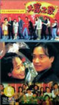 Daai foo ji ga is the best movie in Heung Kam Lee filmography.