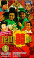 Hua tian xi shi is the best movie in Ricky Hui filmography.