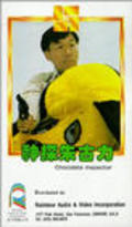 Shen tan zhu gu li - movie with Roy Chiao.