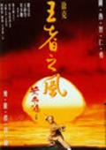 Wong Fei Hung ji sei: Wong je ji fung is the best movie in Xin Xin Xiong filmography.