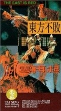 Dung Fong Bat Bai: Fung wan joi hei is the best movie in Yu Rong Guang filmography.