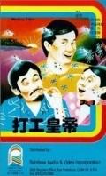 Da gung wong dai is the best movie in Teddy Robin Kwan filmography.