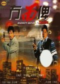 Mou mian bei film from Sammo Hung filmography.