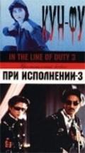 Huang jia shi jie zhi III: Ci xiong da dao is the best movie in Hua Yueh filmography.