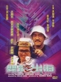 Seung lung chut hoi - movie with Richard Ng.