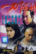 Yat do king sing film from Sammo Hung filmography.