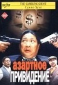 Hong fu qi tian - movie with Sammo Hung.