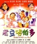 Lao dou wu pa duo - movie with Sammo Hung.