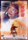 Yi chu ji fa - movie with Sammo Hung.