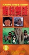 Zhi fen shuang xiong film from Sammo Hung filmography.