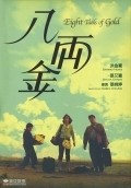 Ba liang jin - movie with Sammo Hung.