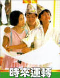 Shi lai yun dao - movie with Sammo Hung.