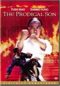 Bai ga jai - movie with Sammo Hung.