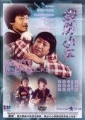 Tai fong siu sau film from Sammo Hung filmography.