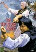 Shuai ya lao hu - movie with Sammo Hung.