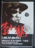 Gu xing xue lei is the best movie in Wood Yau Cheung filmography.