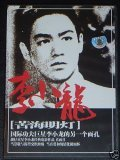 Ku hai ming deng is the best movie in Wood Yau Cheung filmography.