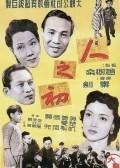 Ren zhi Chu is the best movie in Cho-fan Ng filmography.