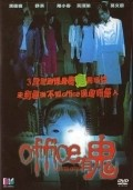 Office yauh gwai is the best movie in Lan Law filmography.