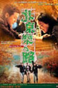Bak Ging lok yue liu - movie with Richard Ng.