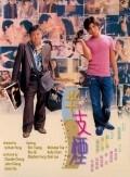 Ban zhi yan is the best movie in Elaine Jin filmography.